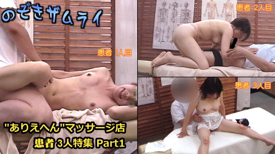 """大阪流""""ありえへん""""マッサージ店に通う患者達 3人特集 Part1"""