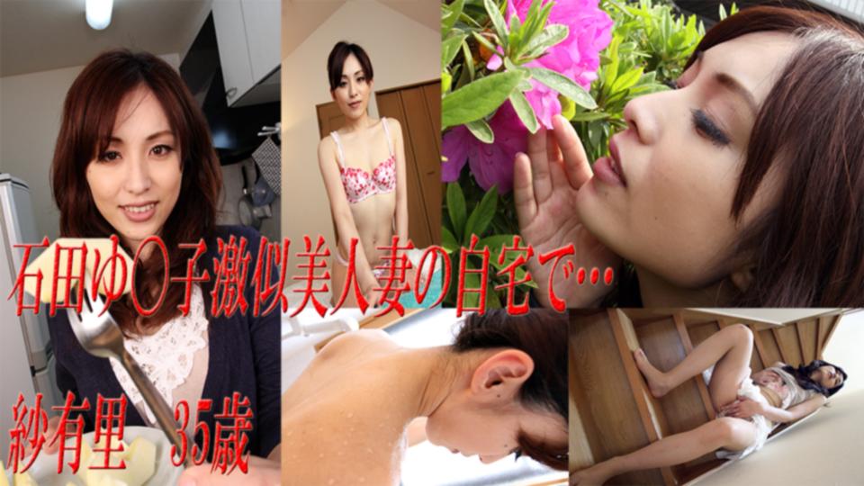 石田ゆ〇子に激似の美人妻のス股と手コキで出すっ!! 紗有里 35歳