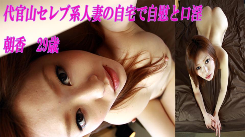 代官山で見つけた巨乳妻の自宅で自慰と口淫っ!! 朝香 29歳