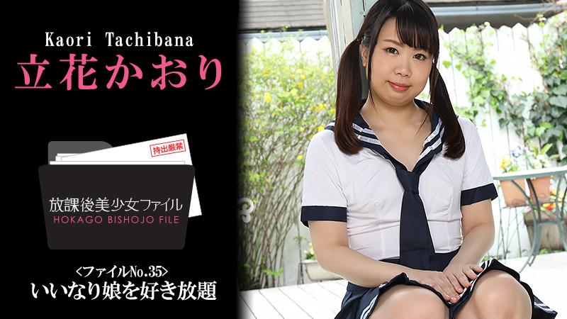 放課後美少女ファイル No.35〜いいなり娘を好き放題〜