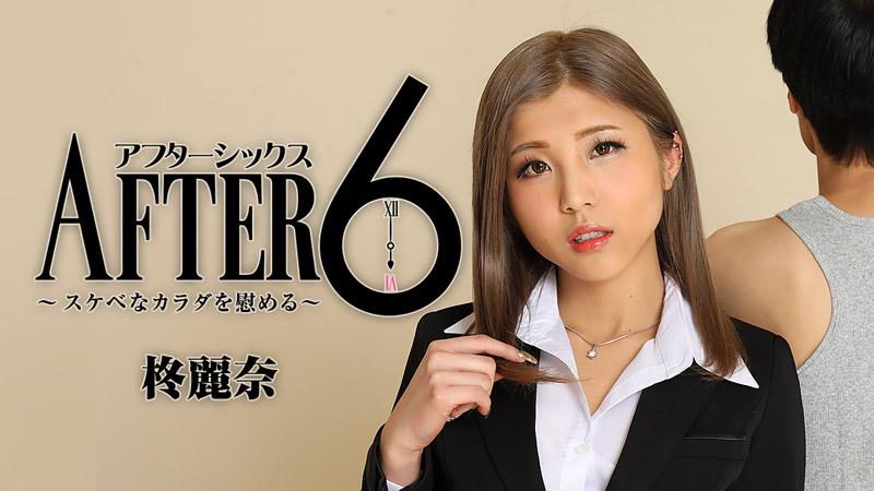 アフター6〜スケベなカラダを慰める〜