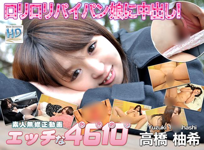 高橋 柚希 サンプル画像