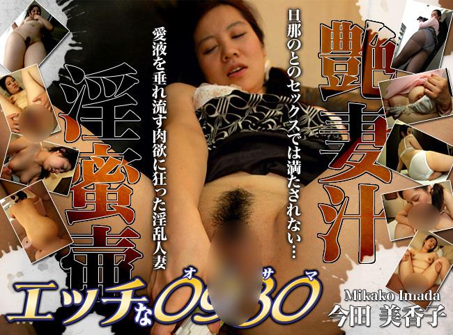 今田 美香子 サンプル画像