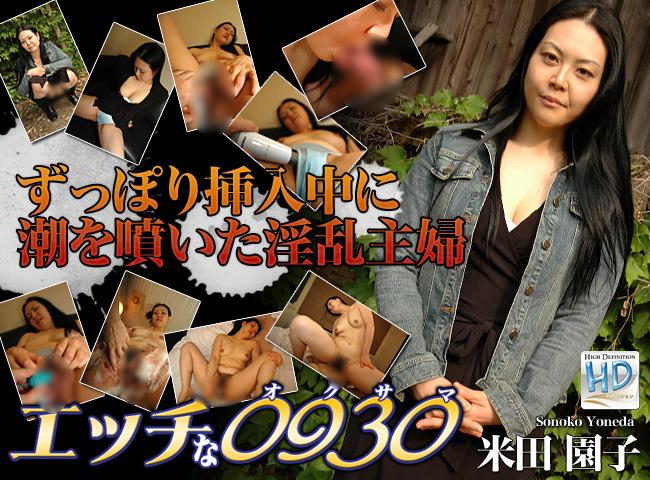 米田 園子 サンプル画像