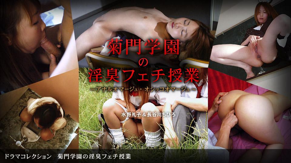 菊門学園の淫臭フェチ授業