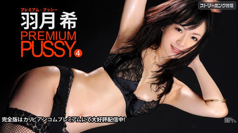 PREMIUM PUSSY 4 特別編集版 羽月希 カリビアンコム配信 無修正サンプル