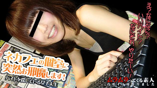 ネットカフェでバイトを探している女子大生の個室に突然お邪魔します!