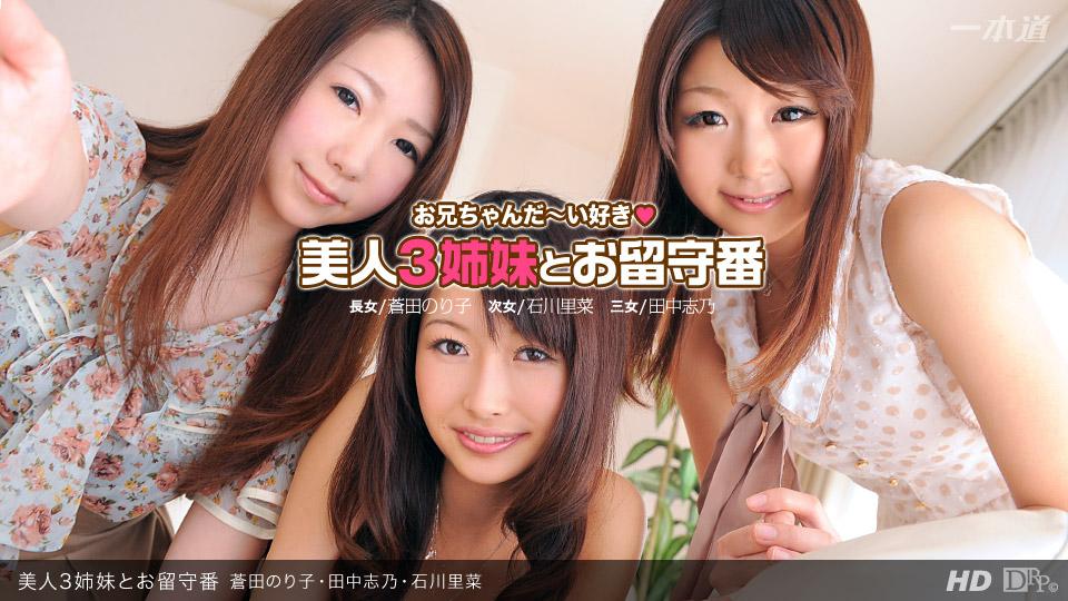 美人3姉妹とお留守番