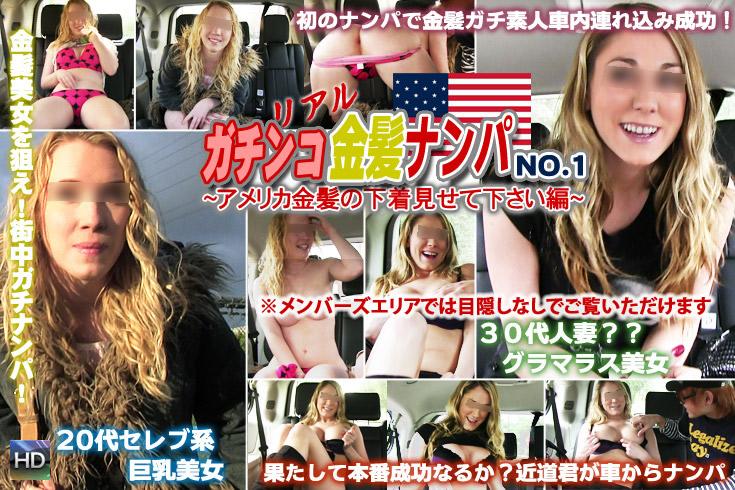 ガチンコ金髪ナンパ ~アメリカ金髪の下着見せて下さい編~