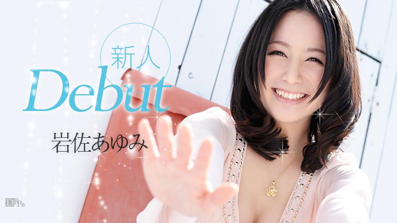 Debut Vol.3 岩佐あゆみ カリビアンコム配信 無修正サンプル