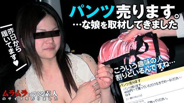 ネットでみつけた生パンティを売っている女の子を取材。謝礼をもっと出すからとカーセックスまでお願いしてみました
