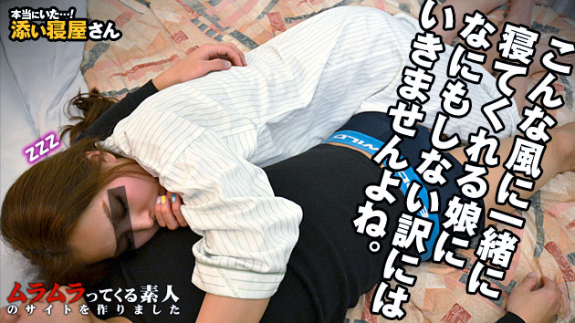 男だって女の子と添い寝するだけで満たされるから…んなわけないね!朝まで一緒に居られるのに超お得なウラ添い寝屋さん③