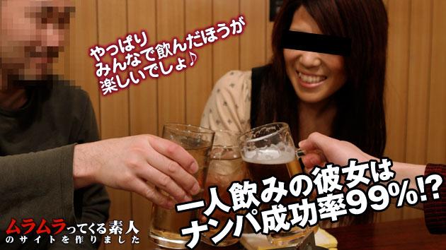成功率が高い居酒屋ナンパって記事を読んだことがあったので一人で居酒屋で飲んでる娘に声をかけてみた