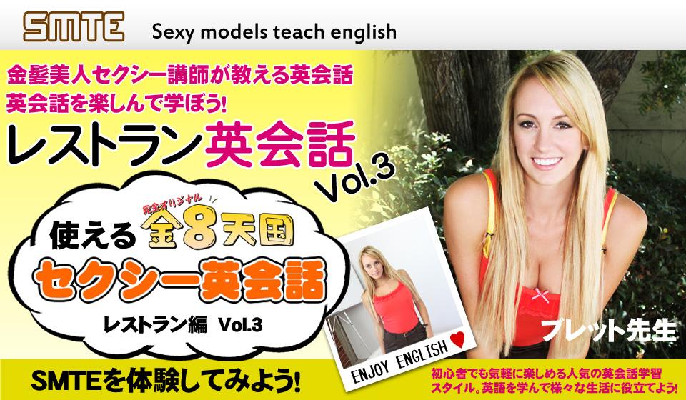 使える金8天国セクシー英会話 レストラン編 Vol.3