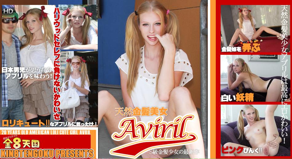 天然金髪美少女アヴリルは最高にエロかわいい!