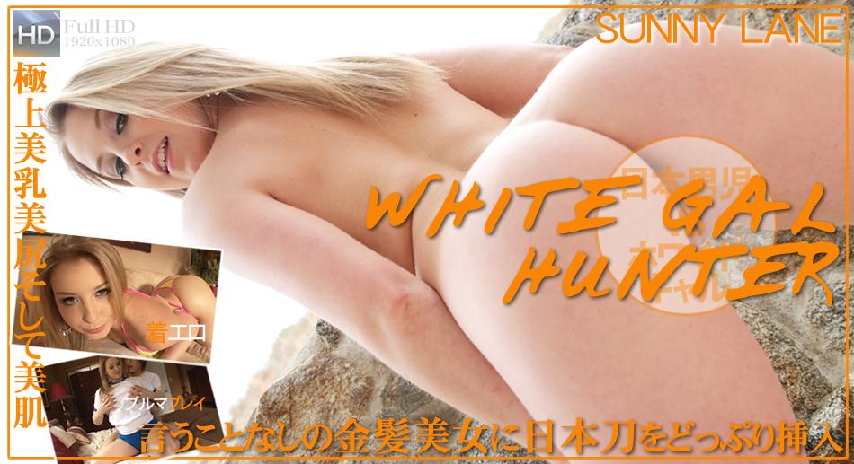 言うことなしの金髪美女に日本刀をどっぷり挿入 WHITE GAL HUNTER