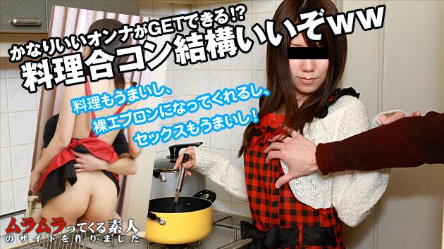 目指せ胃袋婚!と張り切っている婚活女子が参加する料理合コン教室に参加したら玉袋もガッチリ掴まれてしまいました