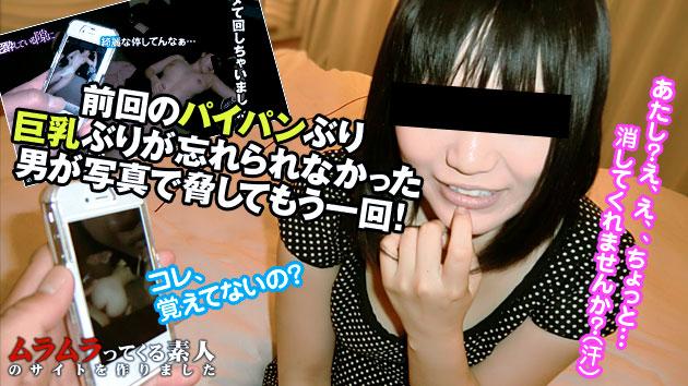 以前泥酔してエッチした女の子が巨乳でよかったので写メで脅してハメさせて貰いました