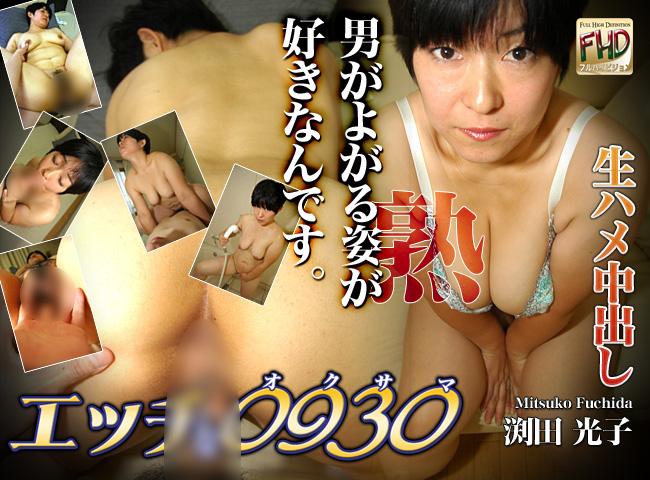 渕田 光子 サンプル画像