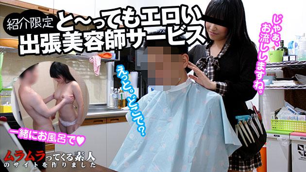 お家に来て、散髪もしてくれて、エッチなサービスまでしてくれる!?出張美容師サービスを検証してみました。