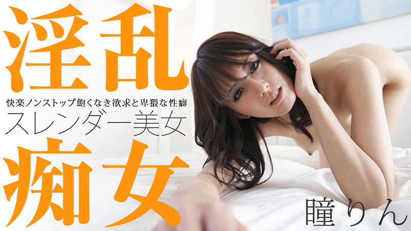 瞳りん(ひとみりん / Hitomi Rin) AV女優 無料画像動画 FC2動画