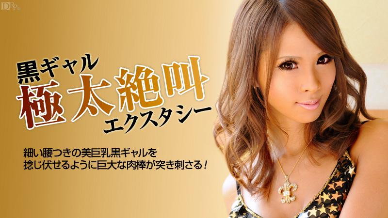 希咲エマ(加藤はる希 HARUKI 北川ルカ)TXXX動画