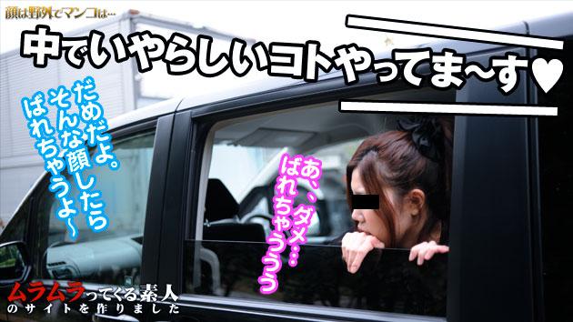 顔は野外でマンコは車内…誰にもバレないようにSEXできるか