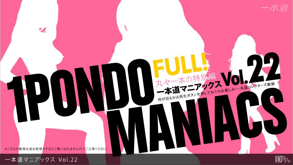 「一本道マニアックス Vol.22 FULL!」