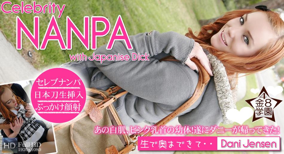 あの白肌、ピンク乳首の幼体!遂にダニーが帰ってきた! Celebrity   NANPA with Japanese Dick