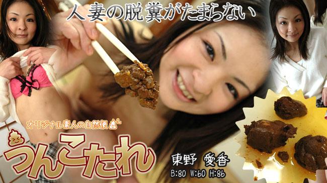 人妻の脱糞がたまらない!朝ご飯を食べた直後にうんちがしたくなると言う綺麗に剃られたツルツルのパイパンの東野 愛香さん 31歳 無修正サンプル