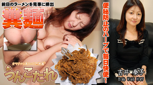 前日のラーメンを見事に排出する糞麺!便秘防止のハーブで毎日快便のパンツが見えそうなくらいのミニスカートで来てくれた 吉井 泰子さん 49歳 無修正サンプル
