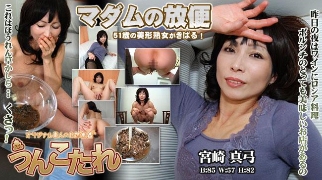 マダムの放便!前回はうんちの臭いが凄かったのが印象に残っていると言う美形熟女 宮崎 真弓さん 51歳 無修正サンプル