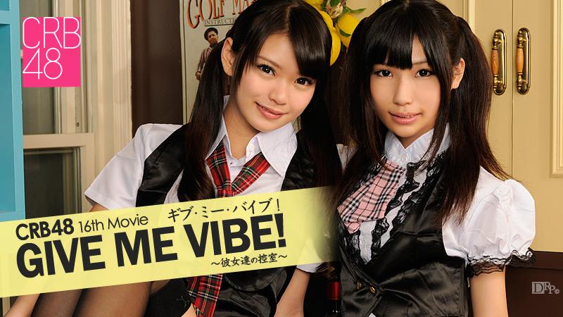 CRB48 GIVE ME バイブ! 〜彼女達の控室〜 夢実あくび 小林るな カリビアンコム配信 無修正サンプル