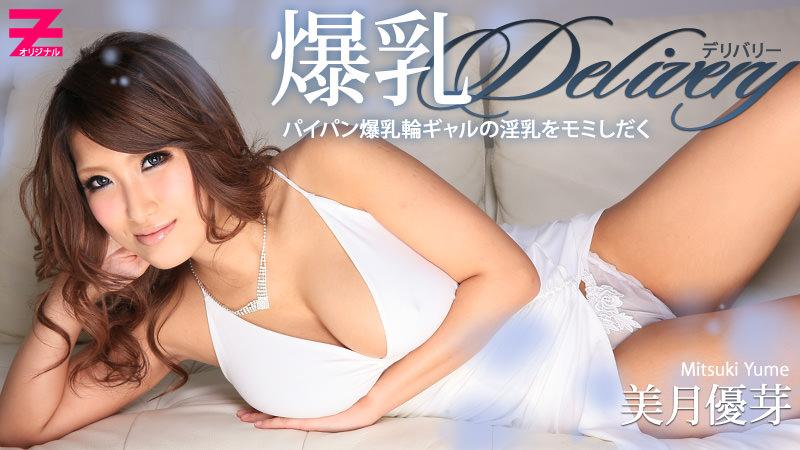 美月優芽 爆乳デリバリー〜パイパンギャルの淫乳をモミしだく〜 HEYZO