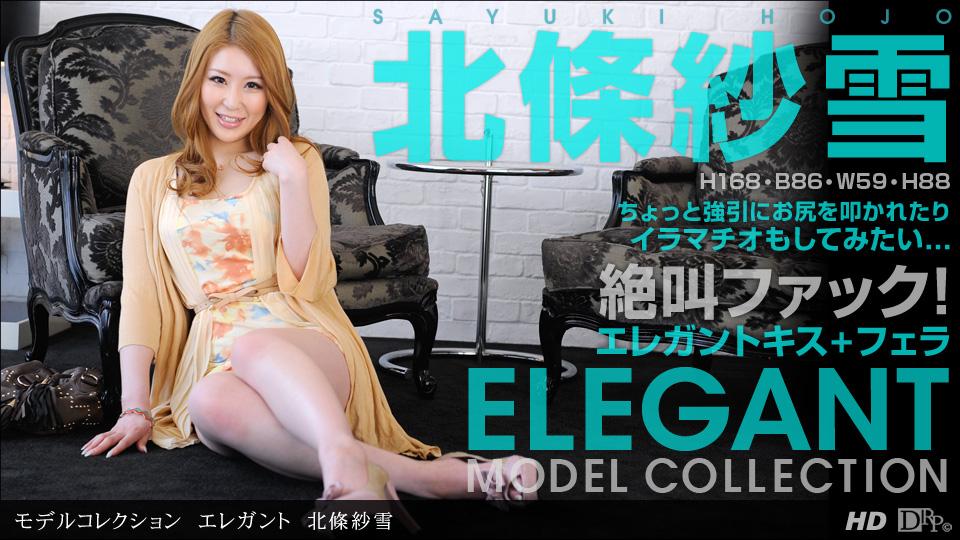 「モデルコレクション エレガンス 北條紗雪」
