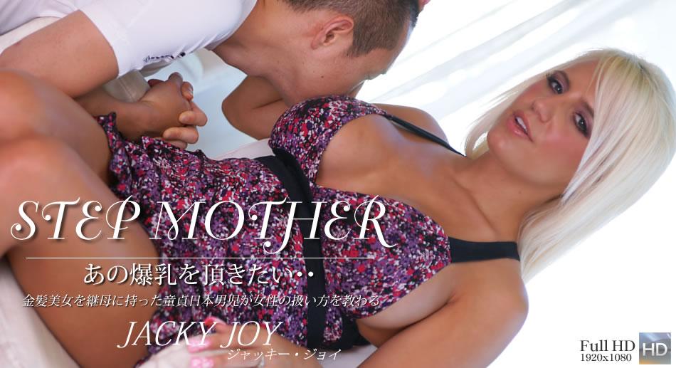 金8ドラマ あの巨乳を頂きたい・・爆乳継母にお願いするエロ息子 前編 -STEP MOTHER-