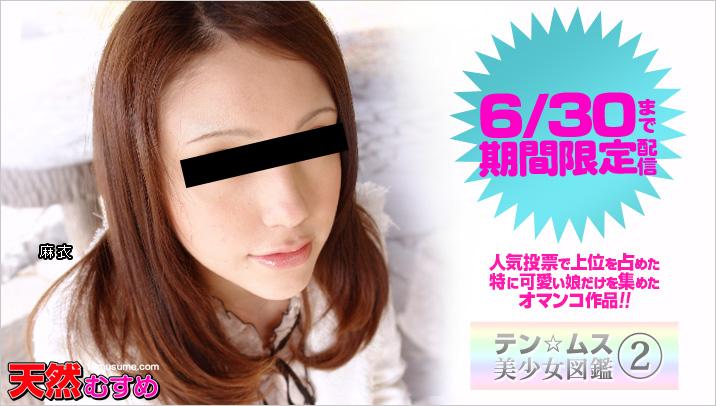 テン☆ムス 美少女図鑑2
