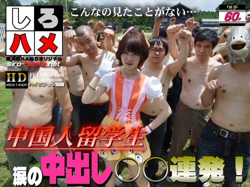 これが日本のAVです!中国人留学生に涙の中出し○○連発!(国際情勢と本人の安全確保のため配信停止の可能性アリ) | Caribbeancom Blog