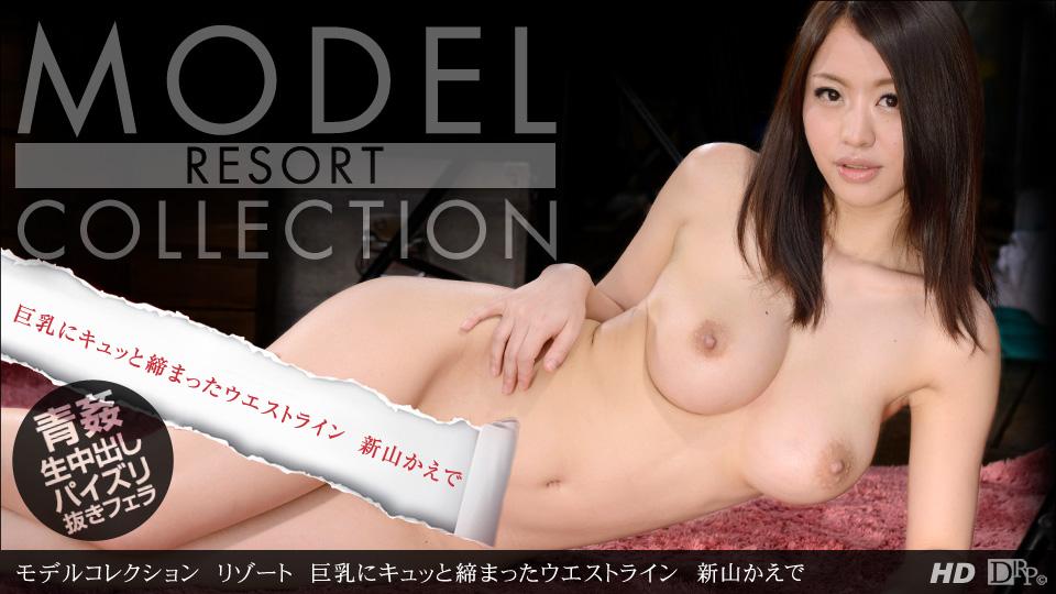 「モデルコレクション リゾート 新山かえで」