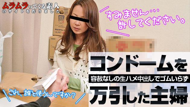 スーパーでコンドームを万引きした主婦に容赦なしの生ハメ中出しでゴムいらず!