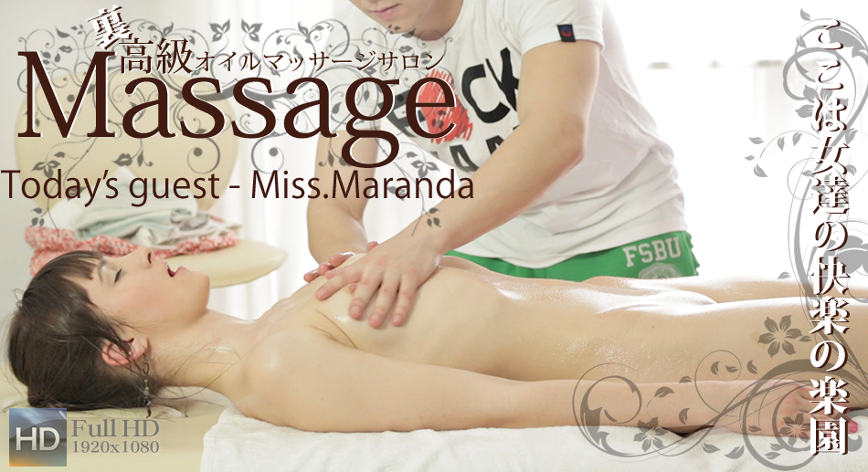 ここは女達の快楽の楽園 裏高級オイルマッサージ Today's guest-  Miss.Maranda
