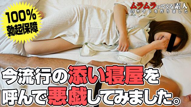 今流行の添い寝屋さんを部屋に呼んでイタズラしてみました