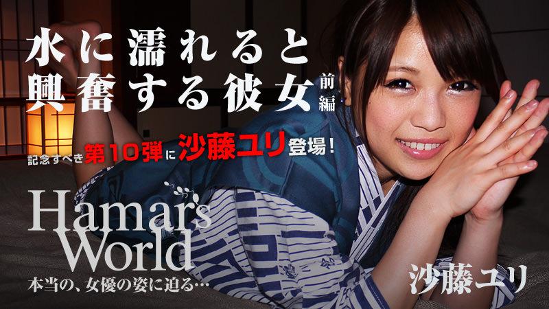 Hamar's World 10 前編〜水に濡れると興奮する彼女〜