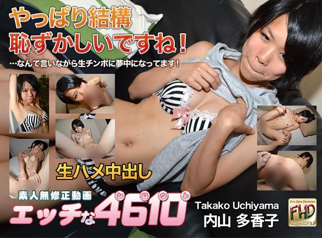 内山 多香子 サンプル画像