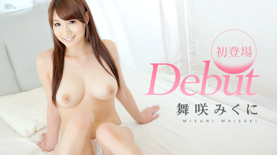 Debut Vol.8 舞咲みくに カリビアンコム配信 無修正サンプル
