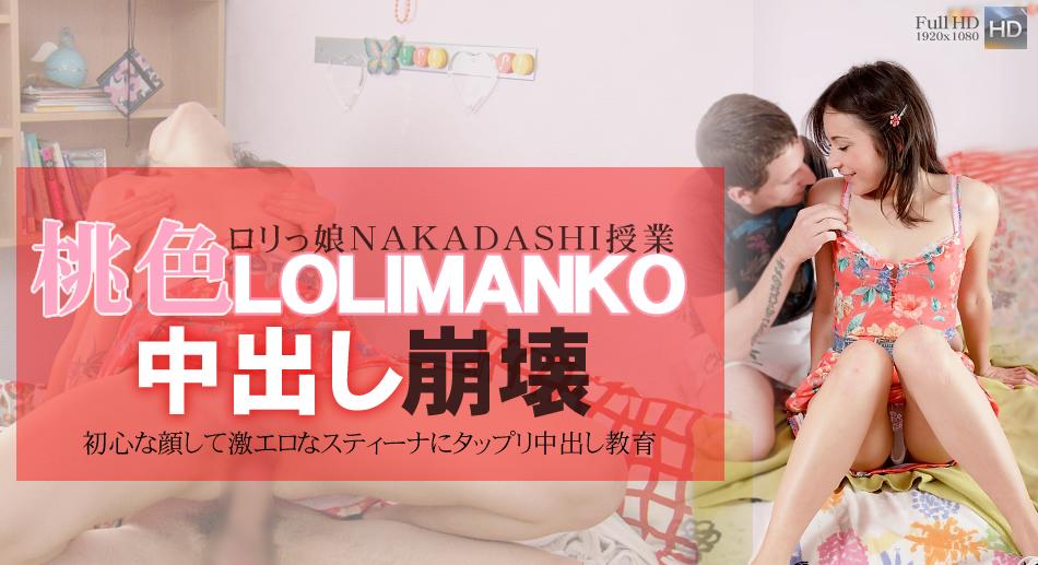 桃色ロリっ娘NAKADASHI授業 初心な顔して激エロなスティーナにたっぷり中出し教育
