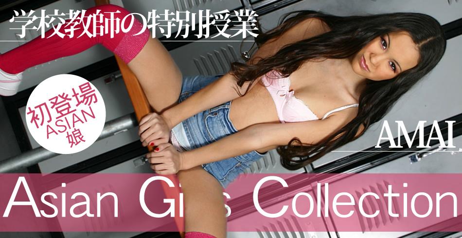 学校教師の特別授業 ASIAN GIRLS COLLECTION