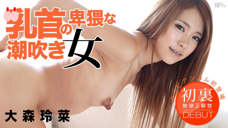 乳首の卑猥な潮吹き女子大生 大森玲菜
