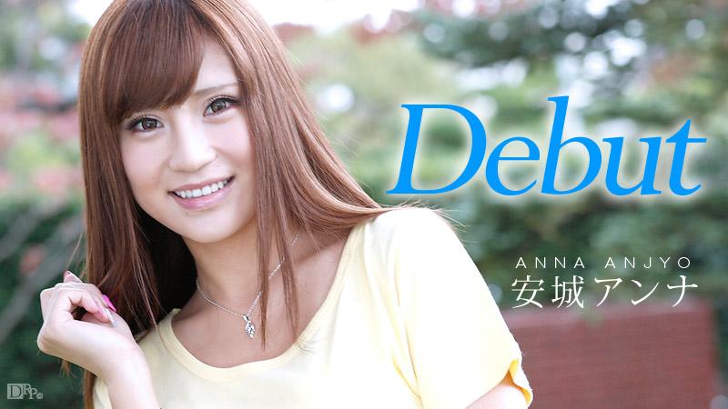 Debut Vol.9 安城アンナ カリビアンコム配信 無修正サンプル