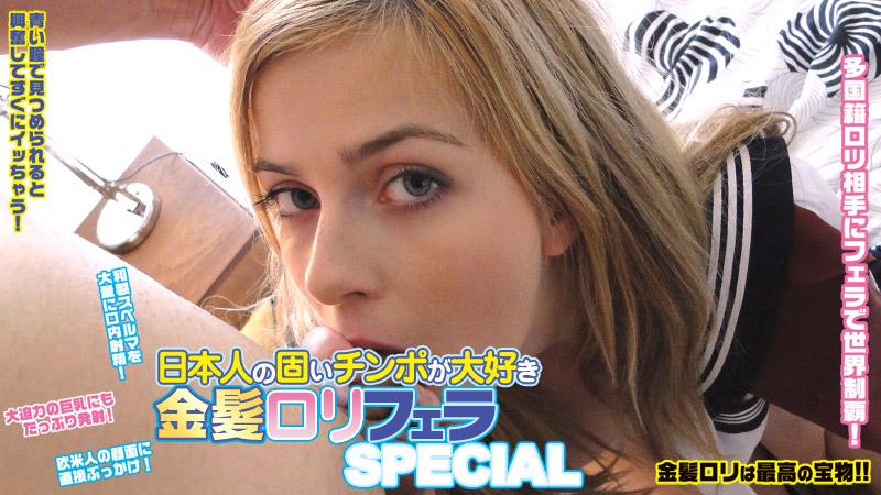 日本人の固いチンポ大好き 金髪ロリフェラSPECIAL